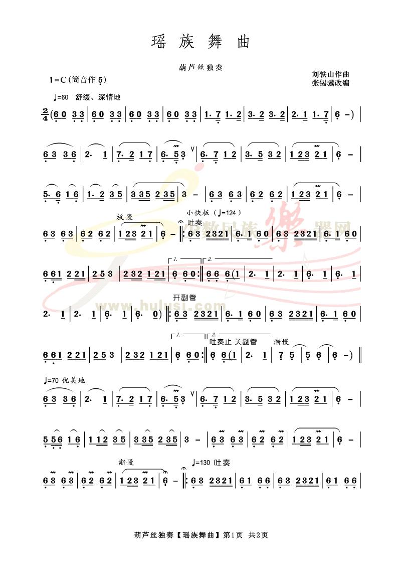 《瑶族舞曲》 葫芦丝 曲谱