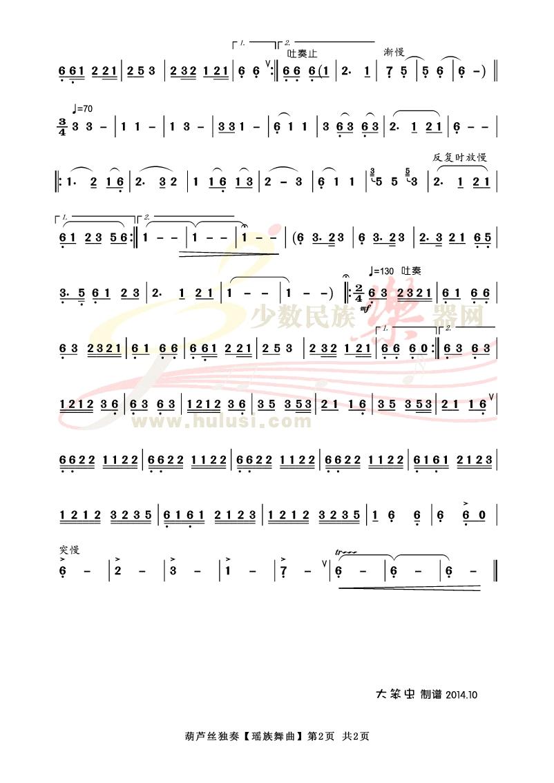 《瑶族舞曲》葫芦丝曲谱