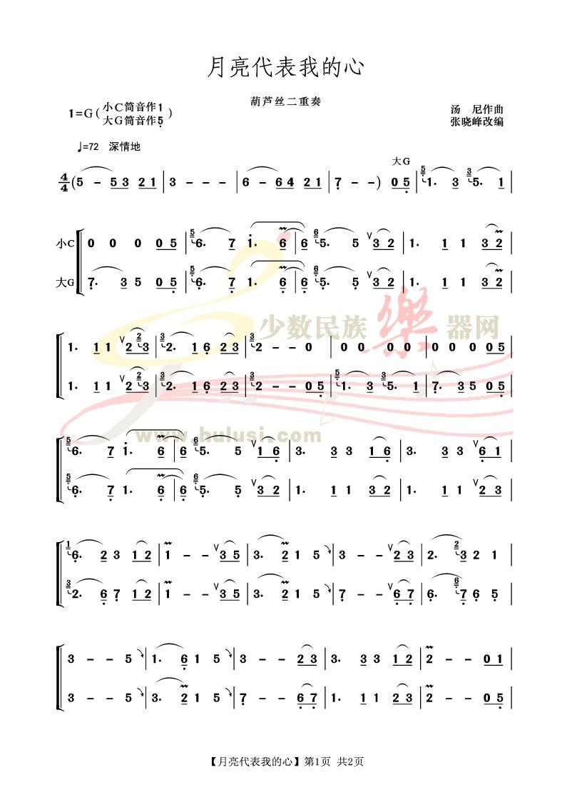 邓丽君 月亮代表我的心 初学者c调简易版 钢琴双手简谱 钢琴简谱 钢