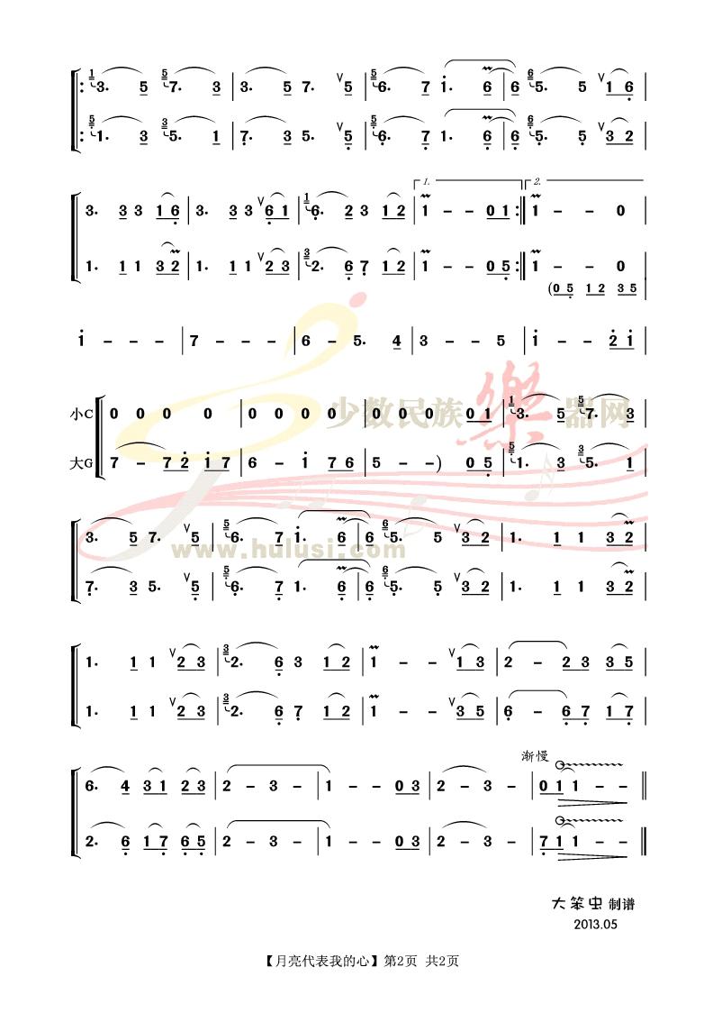 邓丽君经典《月亮代表我的心》葫芦丝曲谱