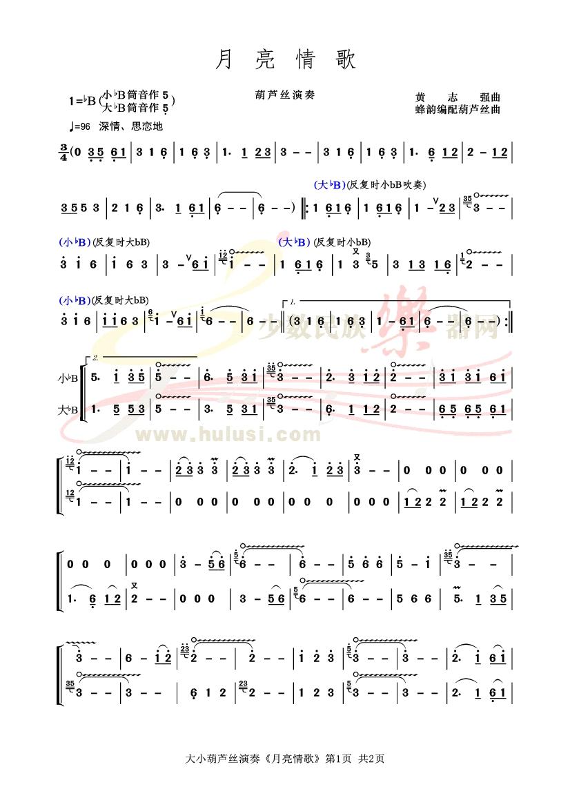 《月亮情歌》bb调葫芦丝曲谱+伴奏+示范(对唱版,独奏版)