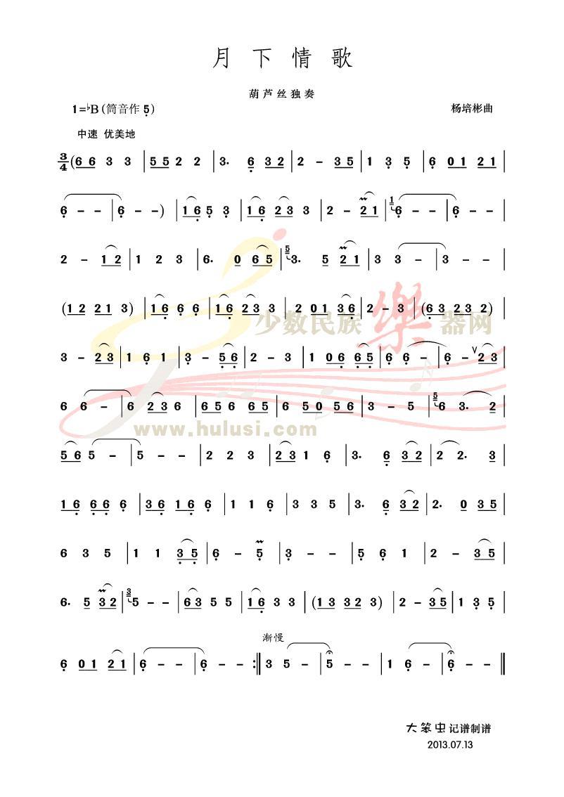 乔志忱配重奏【月光下的凤尾竹】葫芦丝曲谱