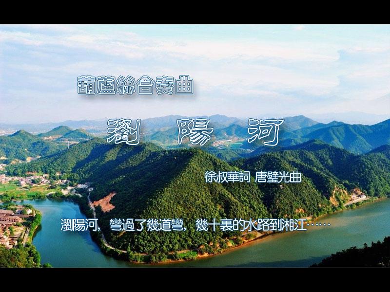 浏阳河 葫芦丝伴奏