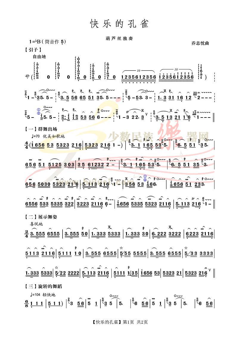 【快乐的孔雀】曲谱1
