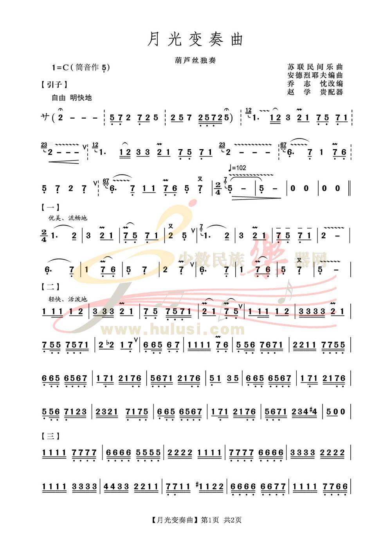 【月光变奏曲】曲谱1
