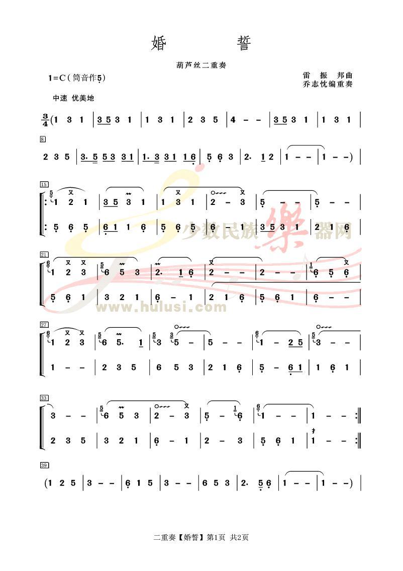 ****  目 录 ======= 01) 婚 誓(二重奏) 02) 映山红(二重奏) 03) 小河淌水(二重奏) 04) 山楂树(二重奏) 05) 铃儿响叮当(二重奏) 06) 小 路(二重奏) 07) 苏珊娜(二重奏) 08) 情深谊长(二重奏) 09) 美妙的金葫芦(二重奏) 10) 幺 妹(二重奏) 11) 茶 歌(二重奏) 12) 很久以前(二重奏) 13) 月光下的凤尾竹(三重奏) 14) 美丽的金孔雀(三重奏) 15) 牧羊曲(三重奏) 16) 花满楼(三重奏) 17) 迎 春(三重奏) 1