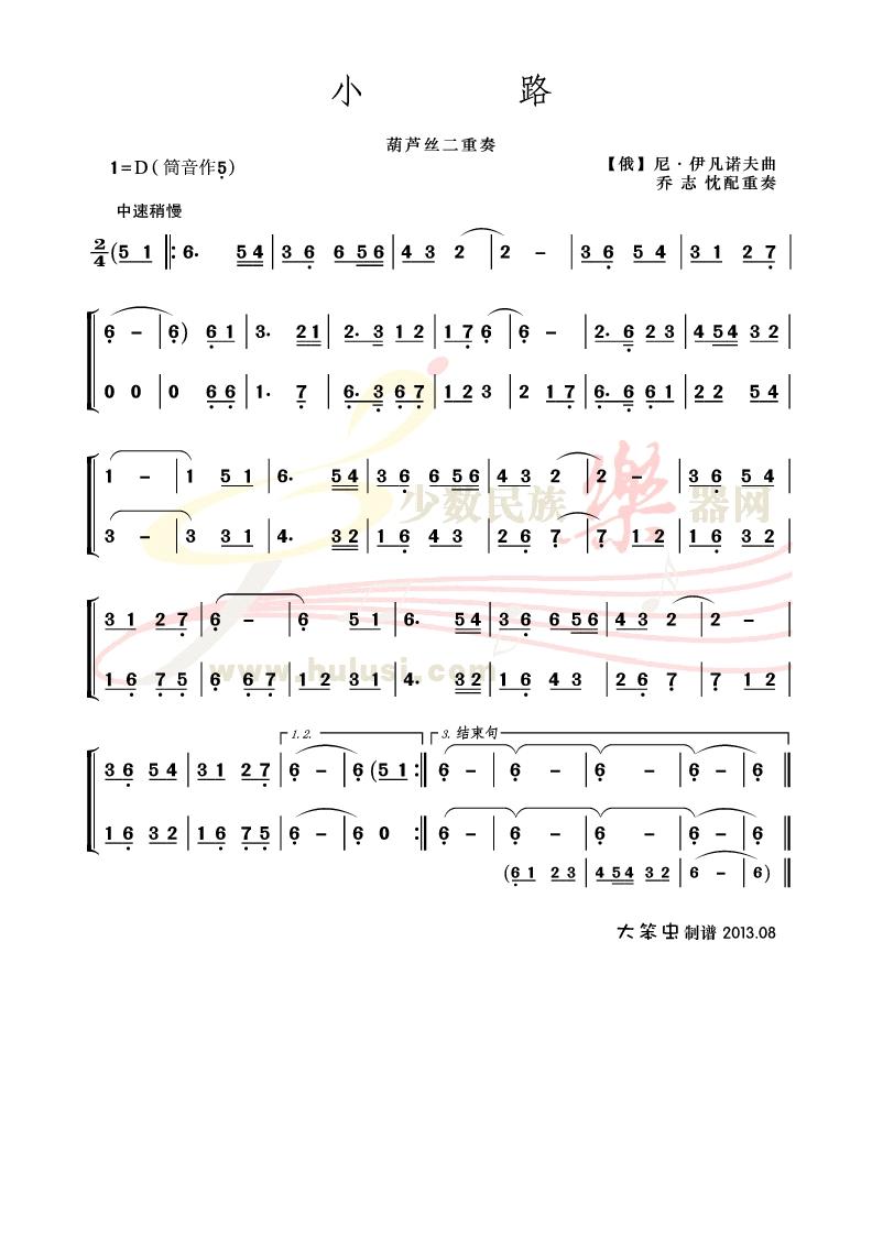 二重奏【小路】曲谱; 乔志忱老师编重奏曲谱专辑;