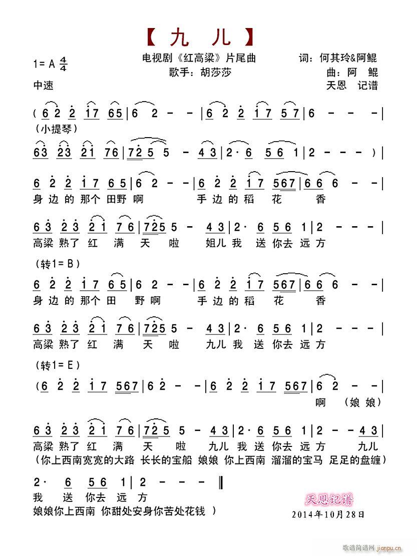 伴奏谱_红高梁主题曲《九儿》葫芦丝曲谱