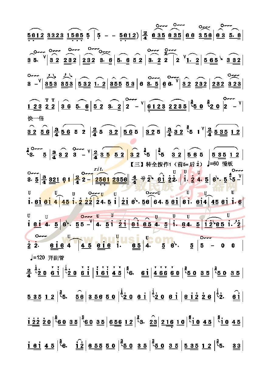 傣家音诗 葫芦丝曲谱