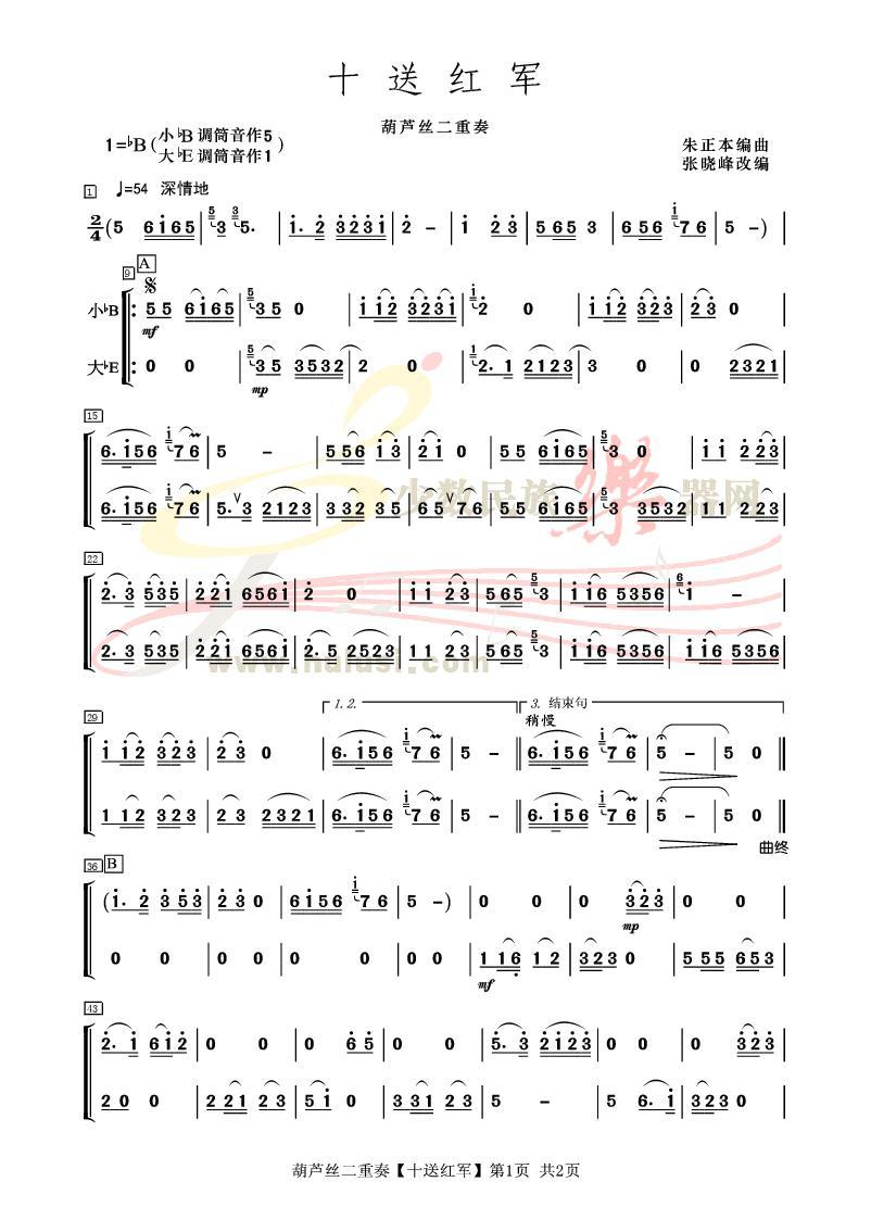 十送红军曲谱1