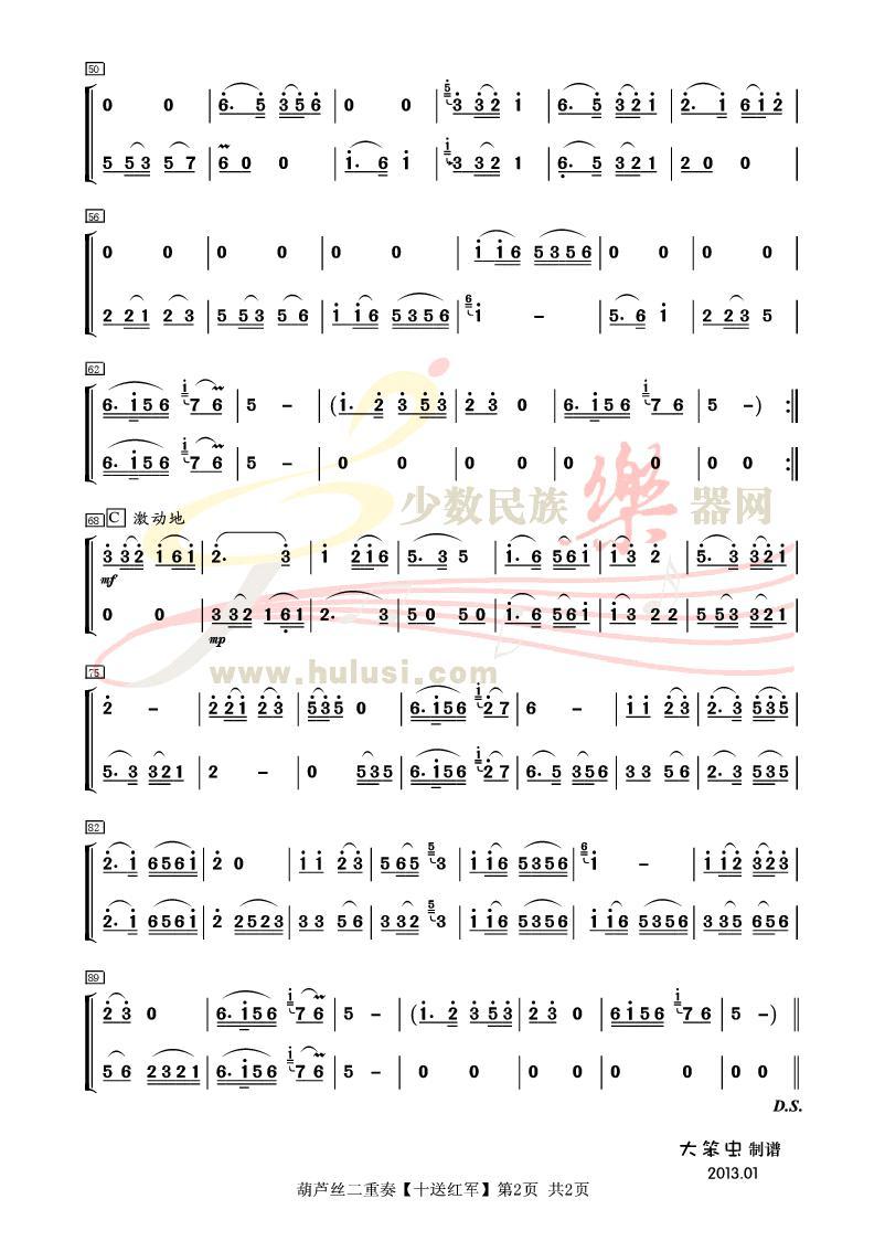 十送红军曲谱2