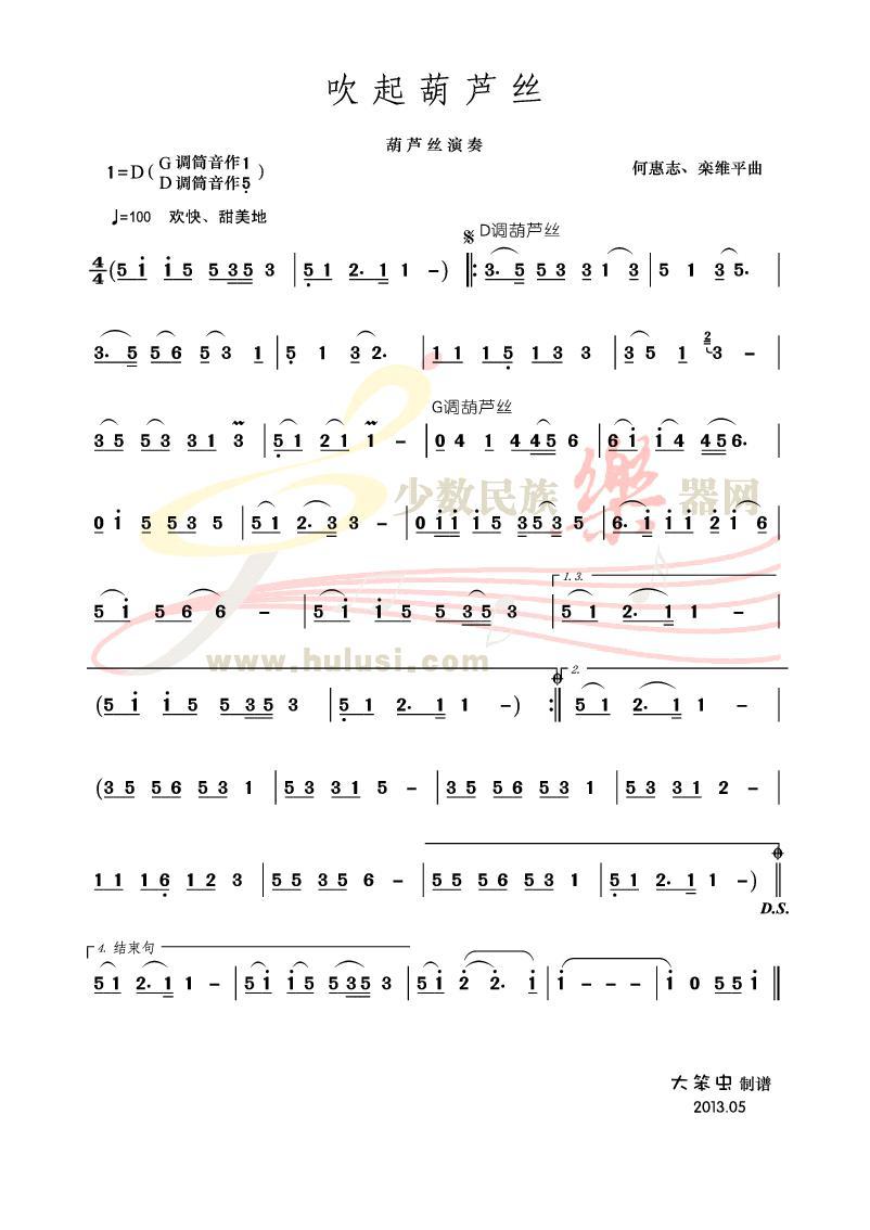 《草原之夜》葫芦丝曲谱 《草原恋曲》葫芦丝曲谱 《查尔达什舞曲》
