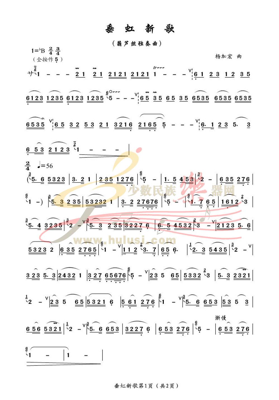 《垂虹新歌》葫芦丝曲谱