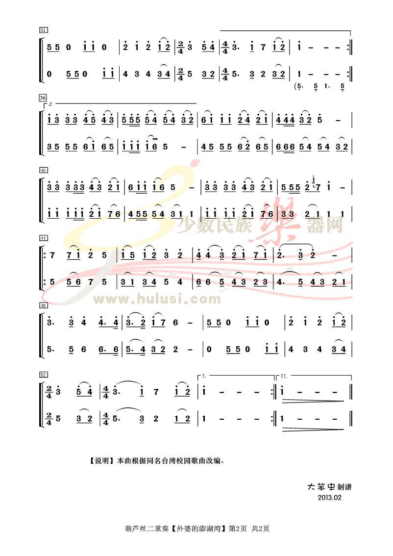 《外婆的澎湖湾》葫芦丝曲谱2