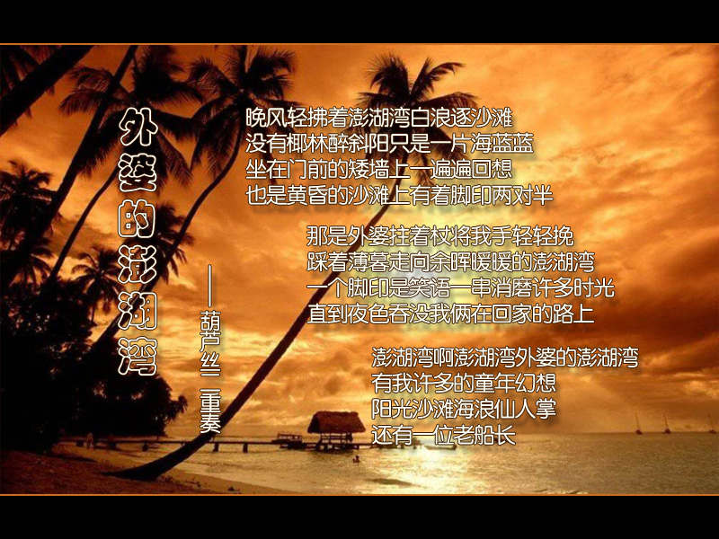 外婆的澎湖湾 葫芦丝曲谱 示范