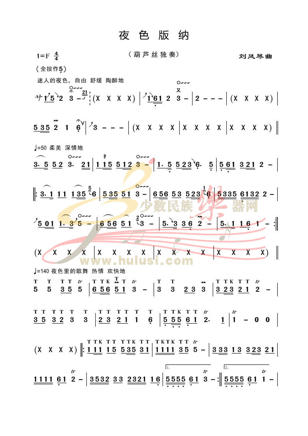 刘凤琴《夜色版纳》葫芦丝曲谱