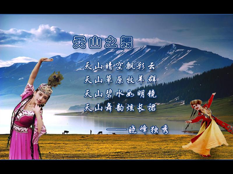 天山 之舞 葫芦丝 曲谱 张晓峰示范