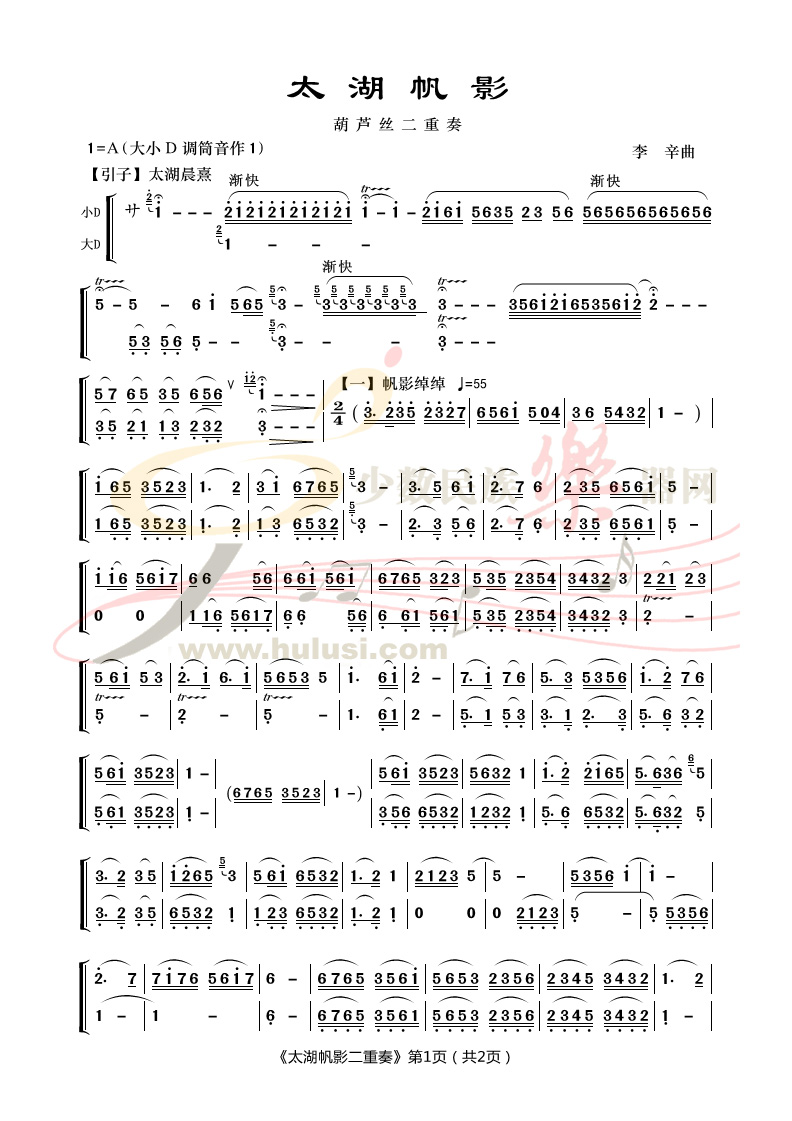 太湖帆影 葫芦丝二重奏 曲谱