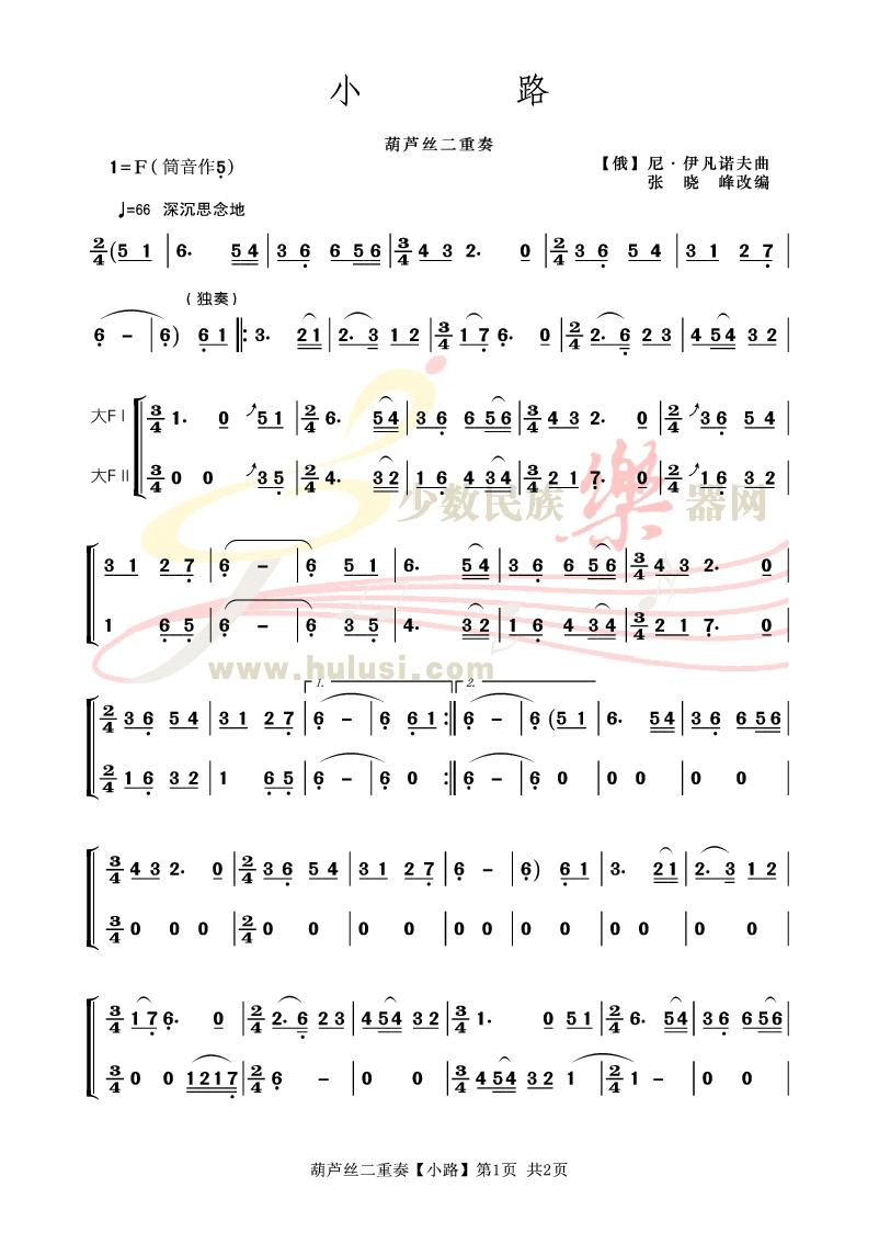 前苏联经典歌曲【小路】二重奏三件套 - 【【 葫芦丝图片