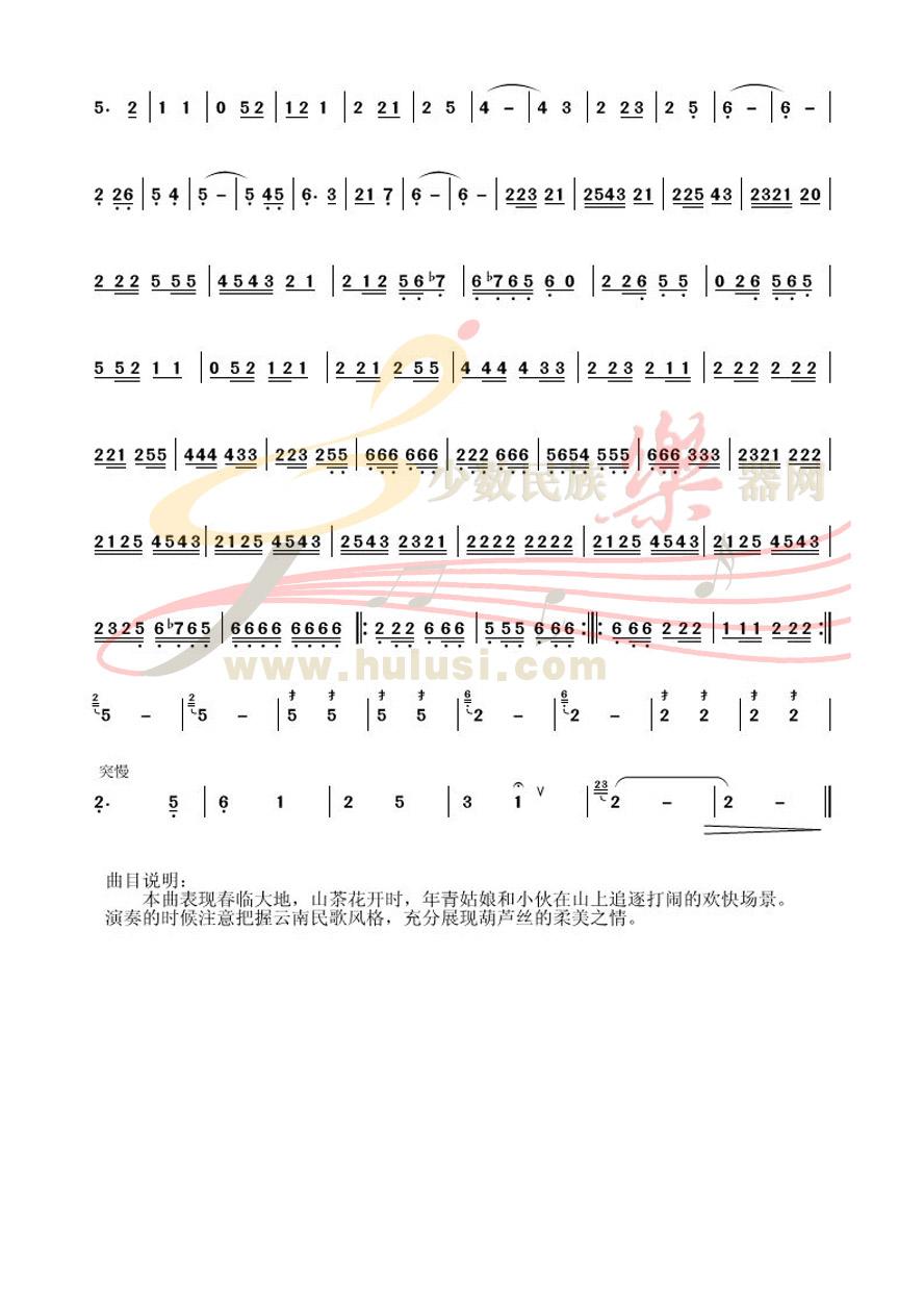 筒音作5的简单曲谱