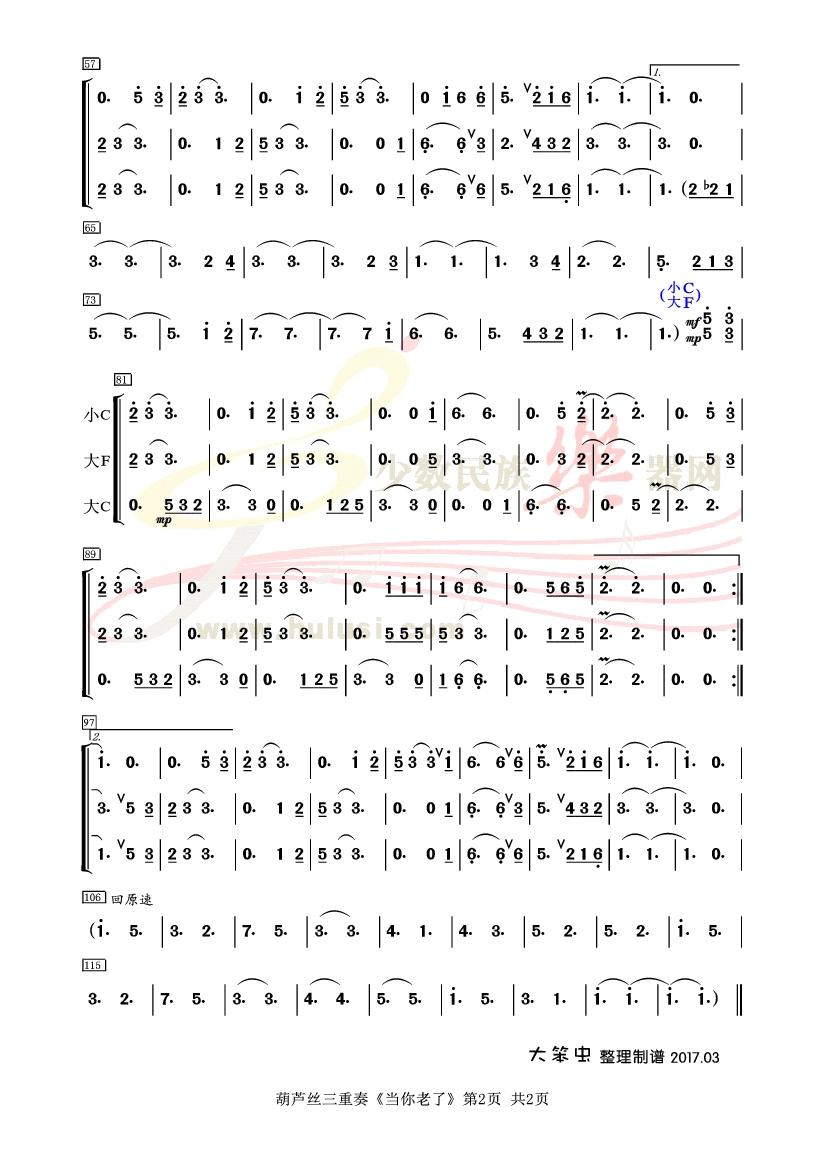 【当你老了】三重奏谱2
