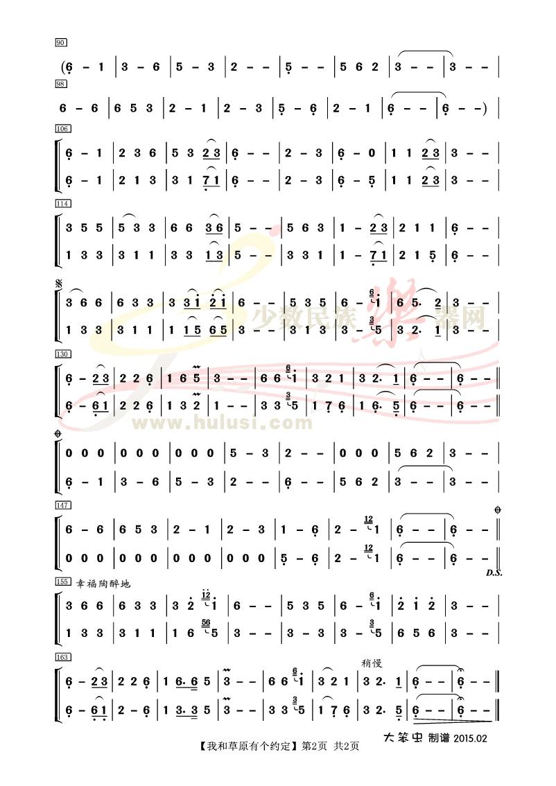【我和草原有个约定】曲谱2