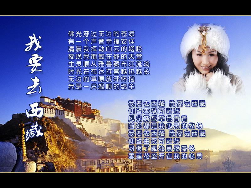 吹一曲《我要去西藏》(附视频,曲谱和伴奏)***重新更换音频***2013-7