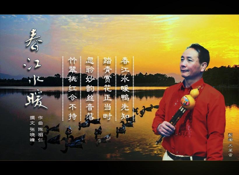 江水暖 超七孔葫芦丝曲,示范 曲谱 伴奏