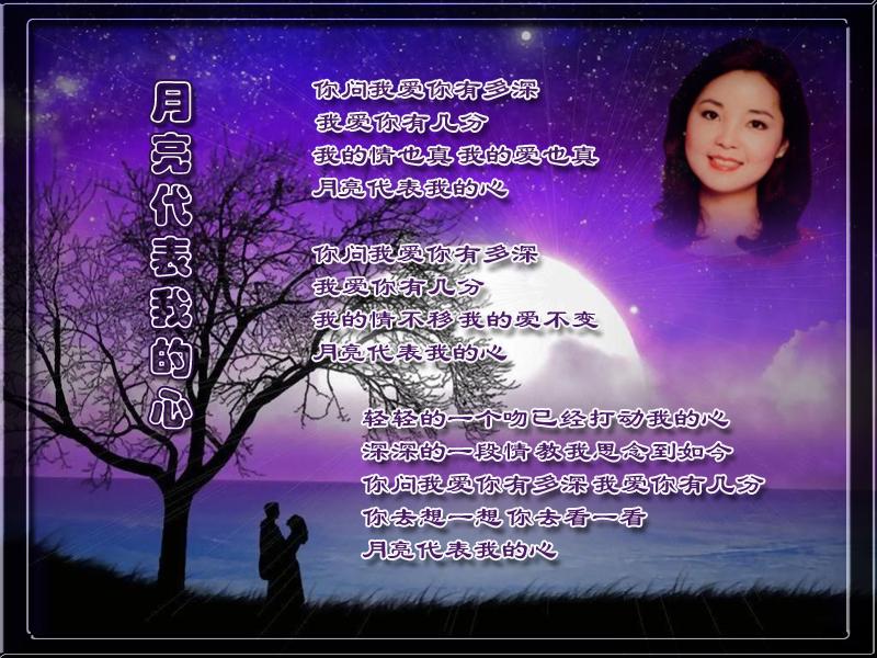 邓丽君经典 月亮代表我的心 葫芦丝曲谱