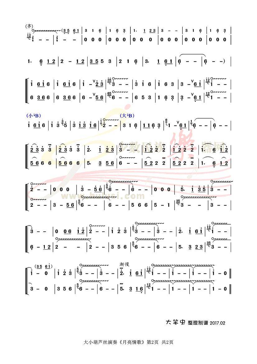 【月亮情歌】重奏谱2