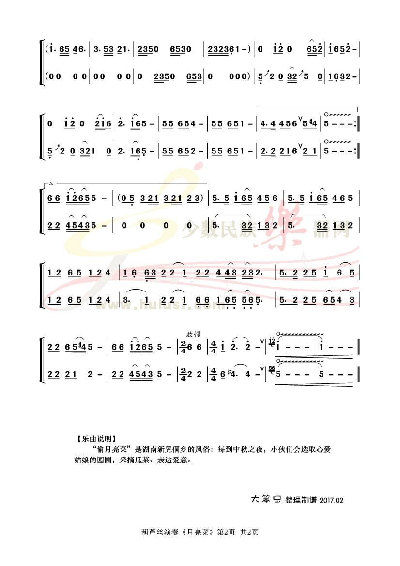【月亮菜】曲谱2