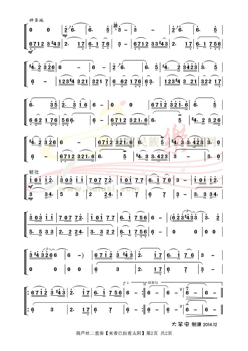 【来香巴拉看太阳】曲谱2