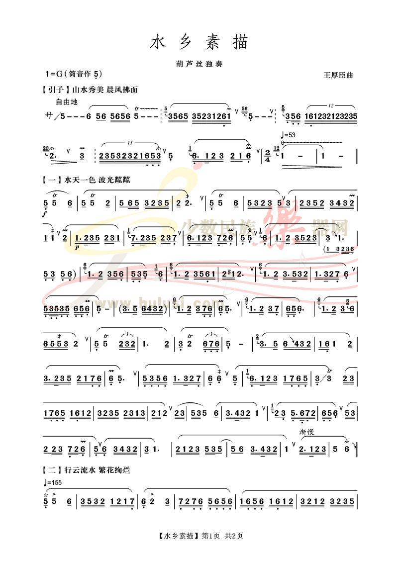 水乡素描曲谱2