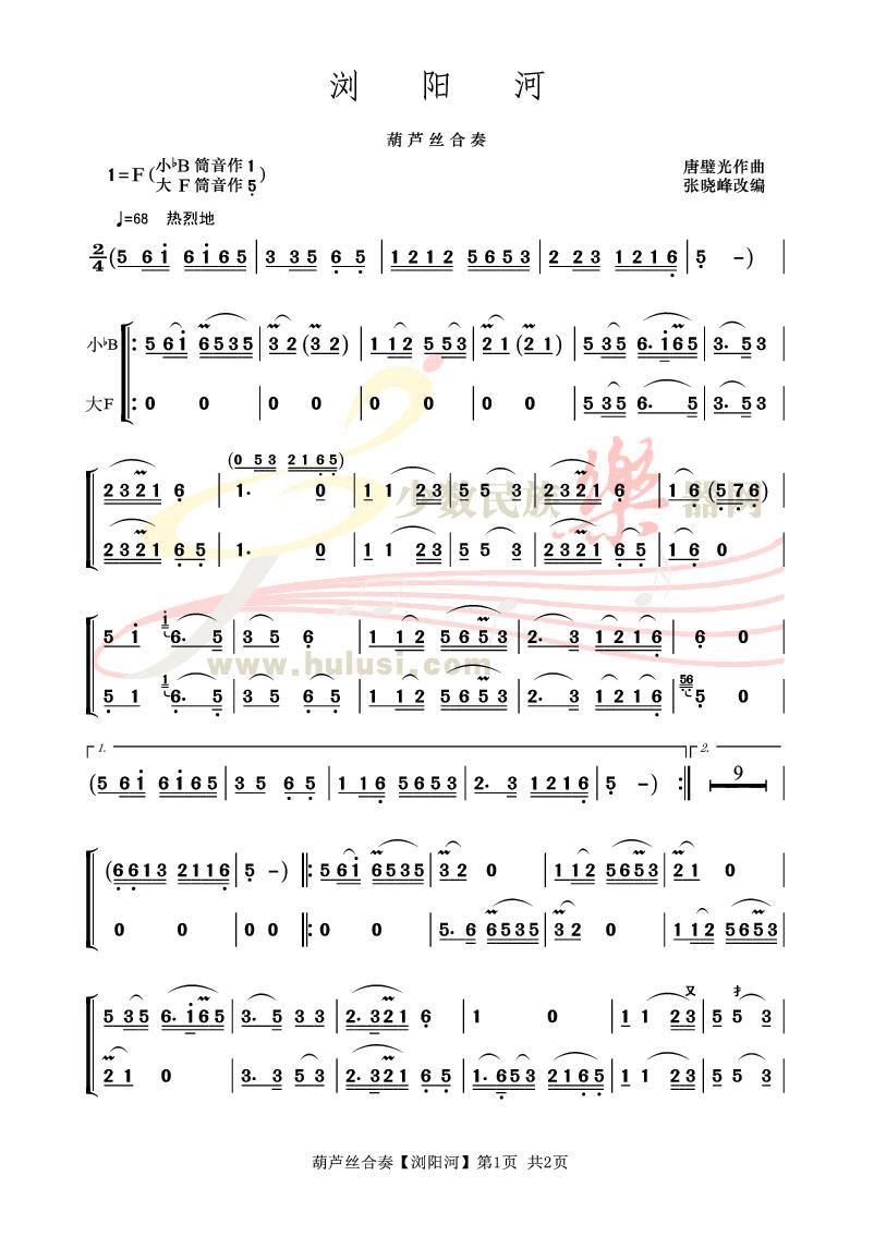 伴奏谱_《浏阳河》葫芦丝合奏曲谱