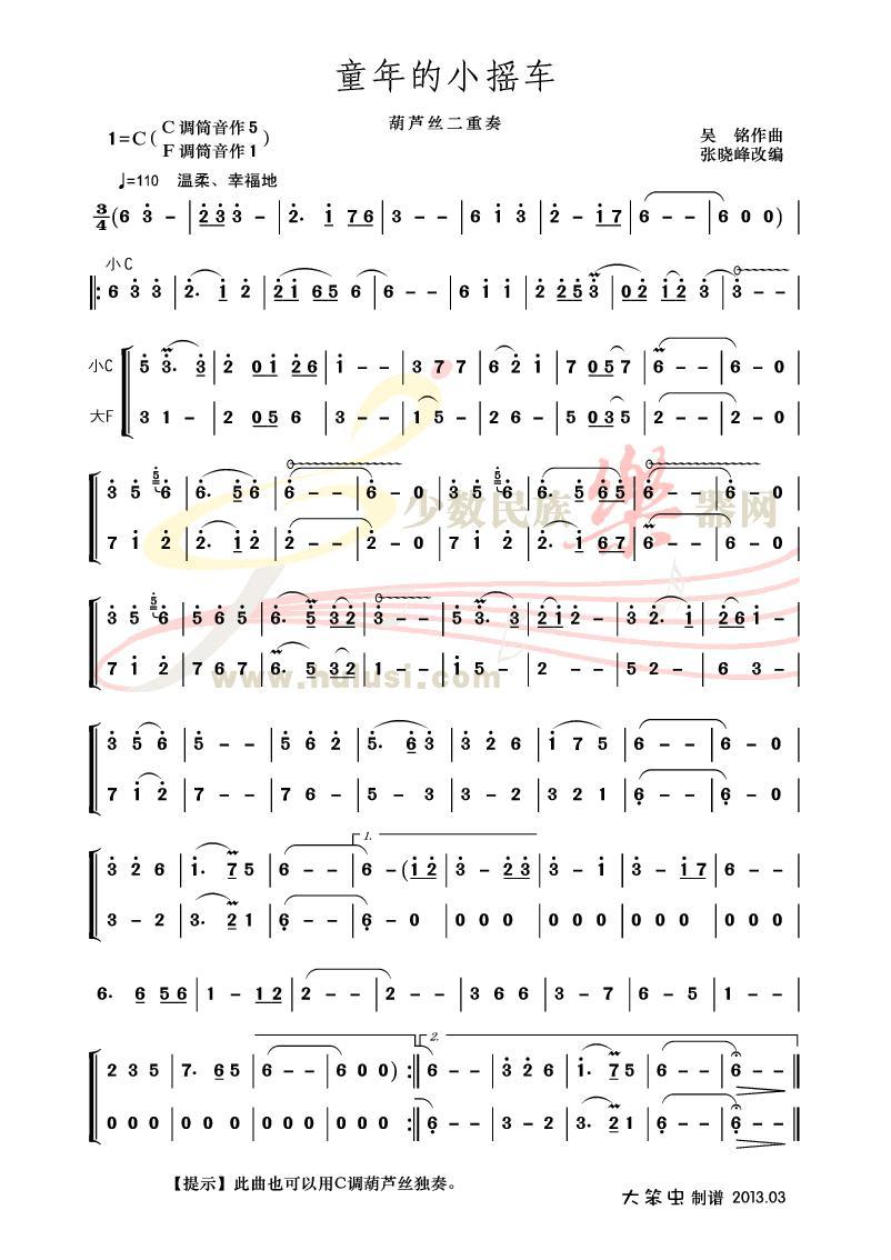 邓丽君经典歌曲视频_程琳经典《童年的小摇车》葫芦丝曲谱+示范