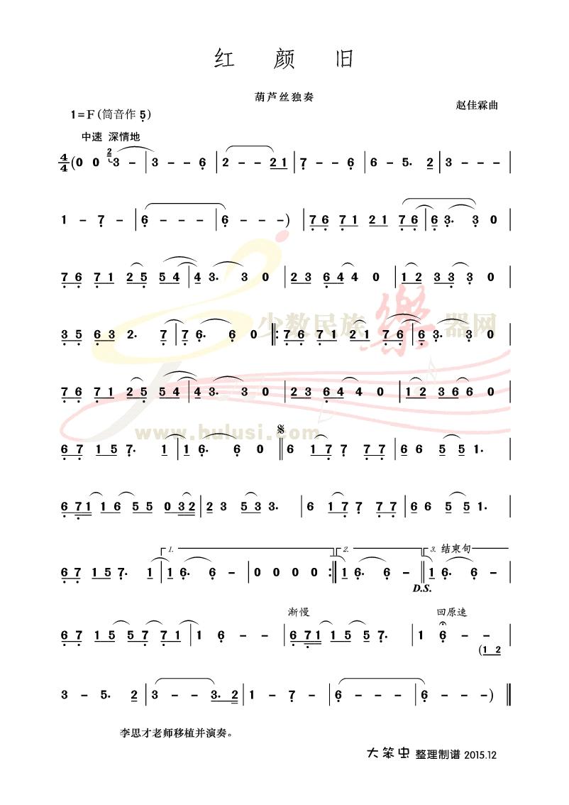 李思才:琅琊榜主题曲《红颜旧》伴奏 示范 曲谱