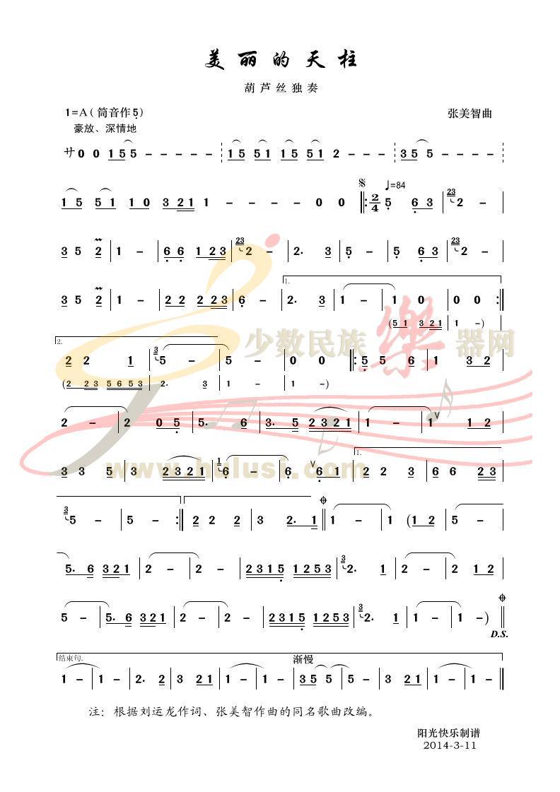 乔志忱配重奏【美丽的金孔雀】葫芦丝曲谱 《美丽的祝福》葫芦丝曲谱