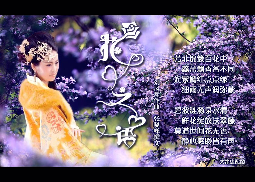 《花之语》葫芦丝曲谱