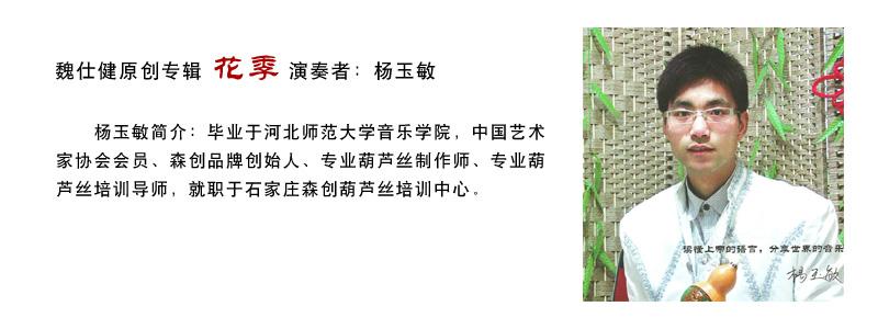 《龙凤呈祥》葫芦丝曲谱 《蓝月谷》葫芦丝曲谱 《浏阳河》葫芦丝合奏