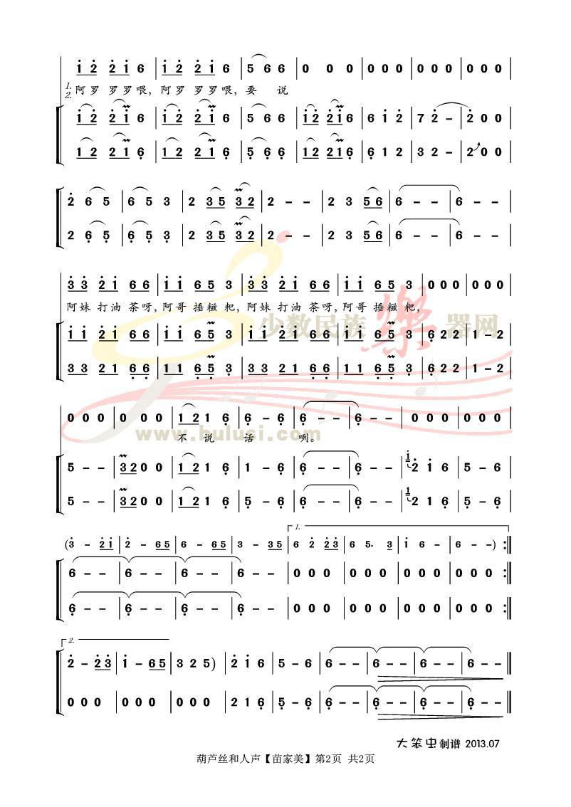 《苗家美》葫芦丝曲谱