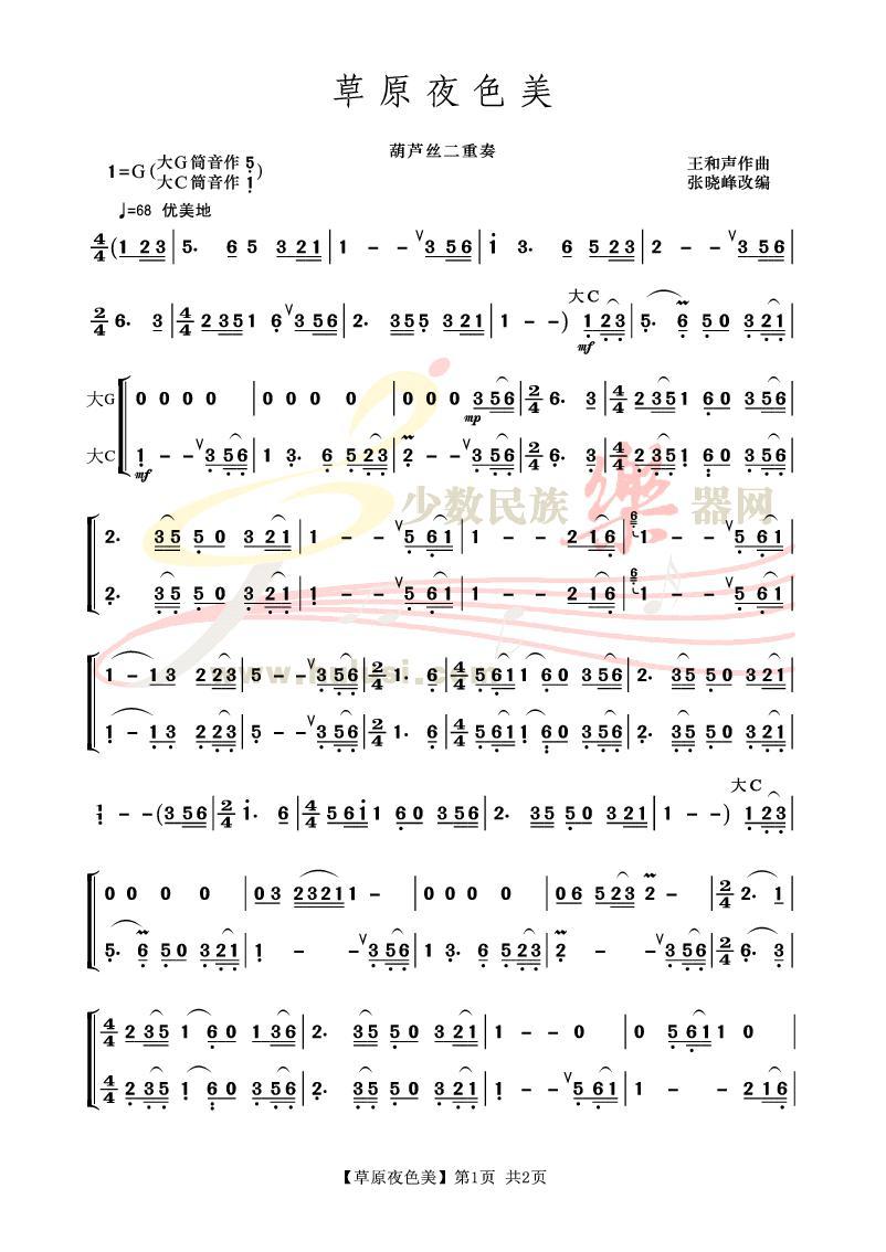 《草原恋曲》葫芦丝曲谱 《查尔达什舞曲》葫芦丝曲谱 《采茶欢歌》葫