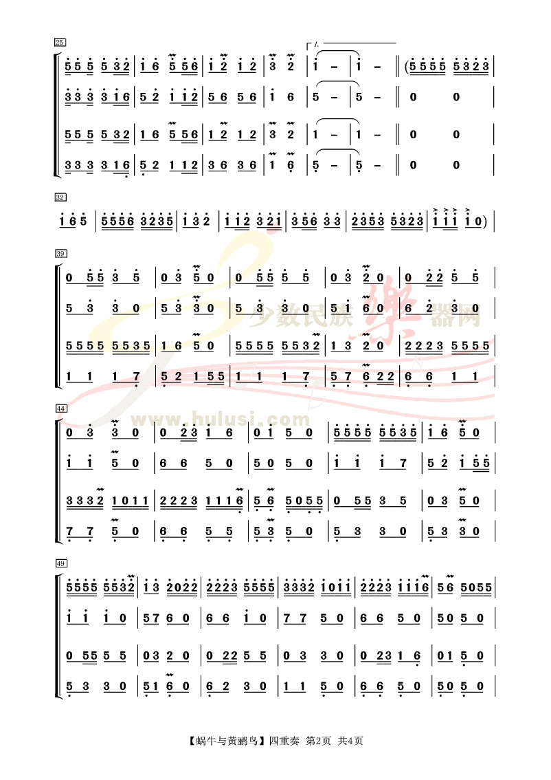 伴奏谱_《蜗牛与黄鹂鸟》葫芦丝四重奏谱
