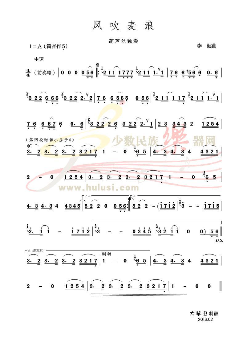 《风吹麦浪》葫芦丝曲谱;; 风吹麦浪下载;; 风吹麦浪简谱歌谱