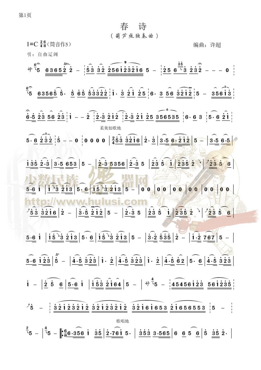 伴奏 示范 曲谱 张金锁老师强曲《打靶归来》伴奏 示范 曲谱 李春瑞新