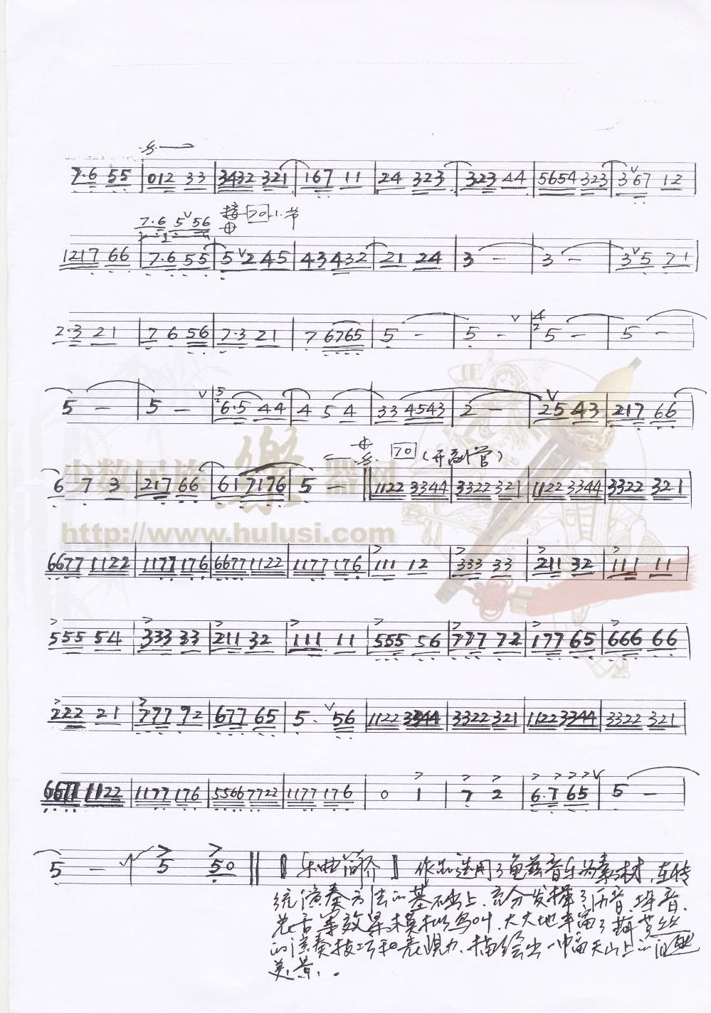 西游记主题曲钢琴简谱