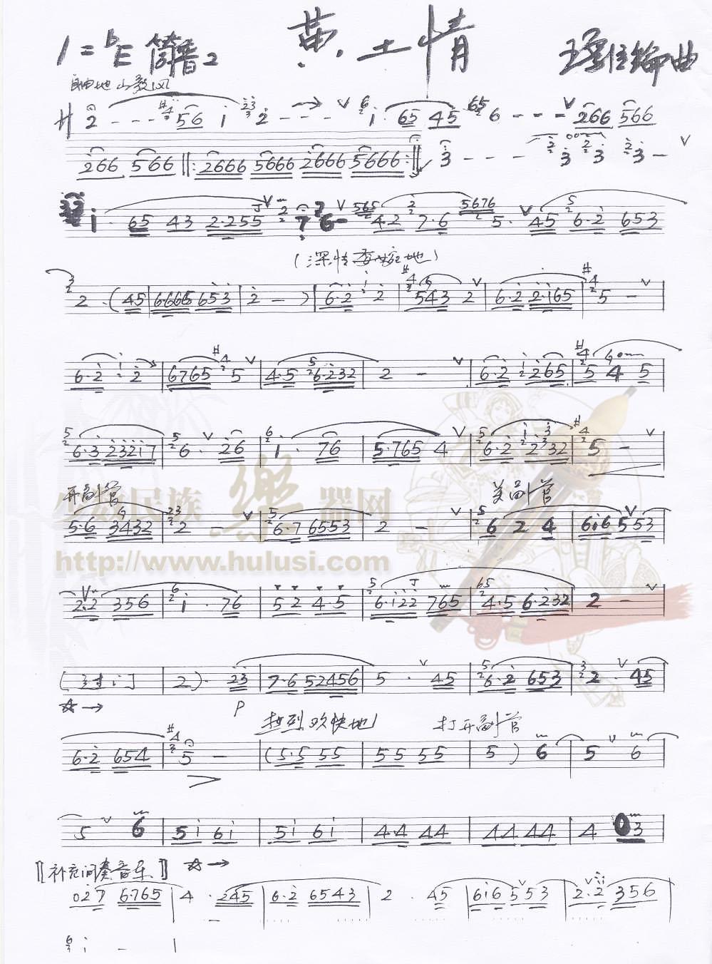 《龙的传人》伴奏 示范 曲谱 严启端演奏 曹鹏举曹琛作曲《天山红雪莲