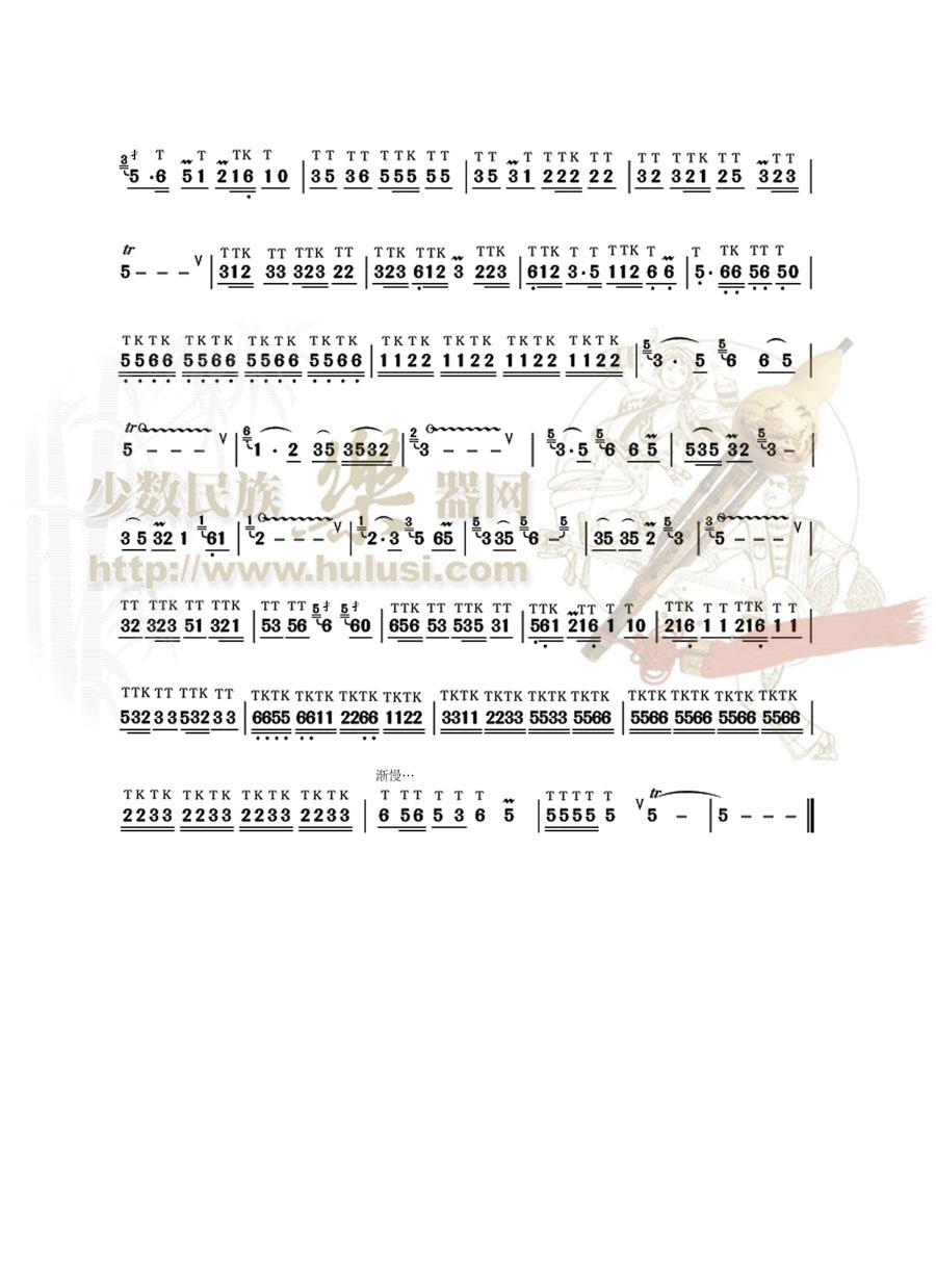 葫芦丝指法练习谱