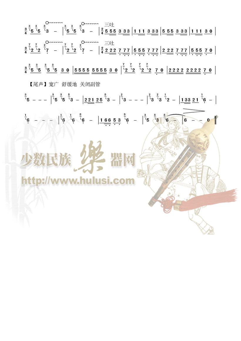 林荣昌老师新曲葫芦丝曲谱《丽江古城美》
