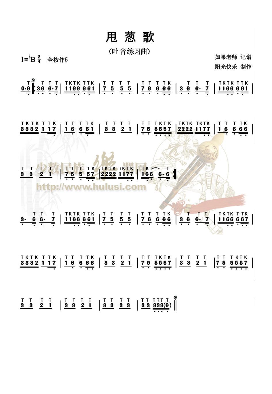 甩葱歌 - 【【葫芦丝曲谱●下载 】】 - 葫芦丝专业