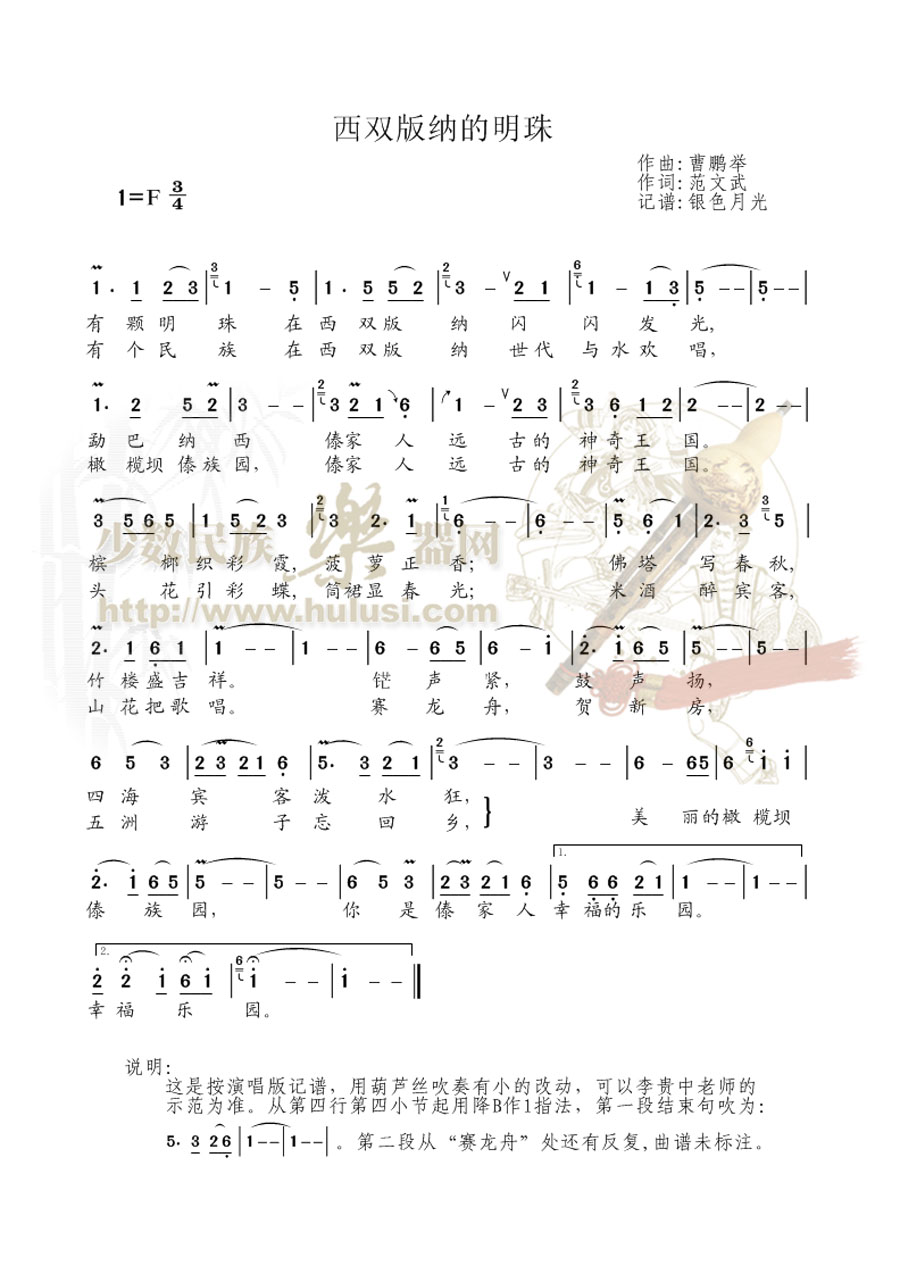 这下齐了。 用葫芦丝吹奏,还可以参考乐在其中老师在曲谱版发的曲谱。这首歌曲的词与曲都写的很美,我打的带歌词的曲谱,是为了给爱唱歌的朋友们提供方便,不爱唱的留作资料,也可以哼哼(我就自己哼哼),吹葫芦丝时,也能从歌词中了解曲子的意境。 [